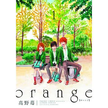 Orange : Complete Collection Vol. 1 SC
