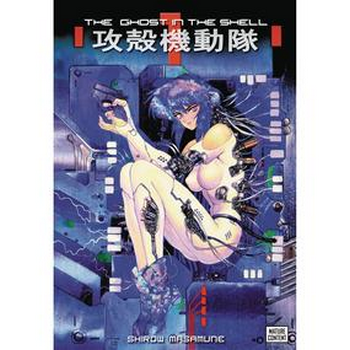Ghost in the Shell Deluxe Edition Vol. 1 HC