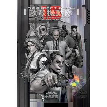 Ghost in the Shell Deluxe Edition Vol. 1.5 : Human Error... HC