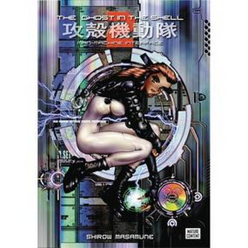 Ghost in the Shell Deluxe Edition Vol. 2 : Man-Machine...HC